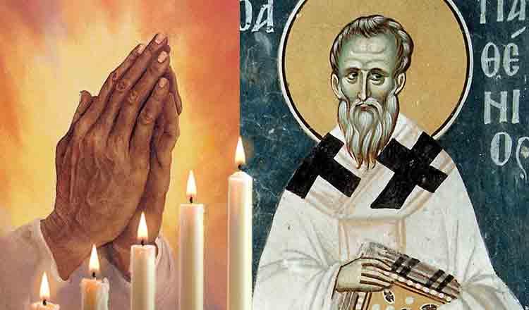 Citește azi, 7 februarie, Rugăciunea la Sfântul Partenie pentru a dezlega farmecele și blestemele!